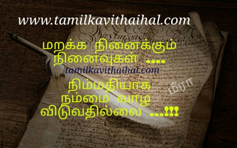 beautiful kanner vali thathuvam in tamil meera markka ninaivukal nimathi nammai pain and hurt quotes dp photos