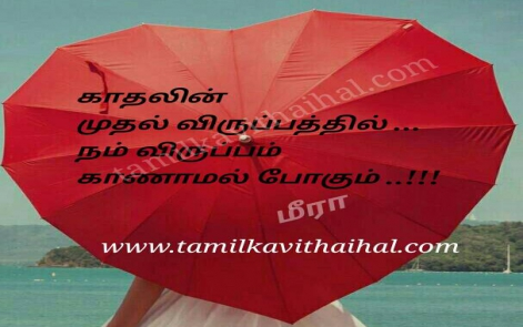 beautiful life kadhal quotes in tamil viruppam valkkai meera poem dp pic image