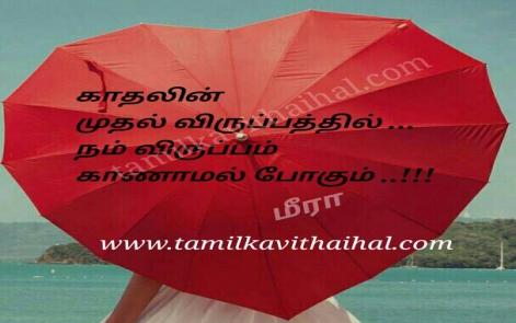 beautiful life kadhal quotes in tamil viruppam valkkai meera poem dp pic image