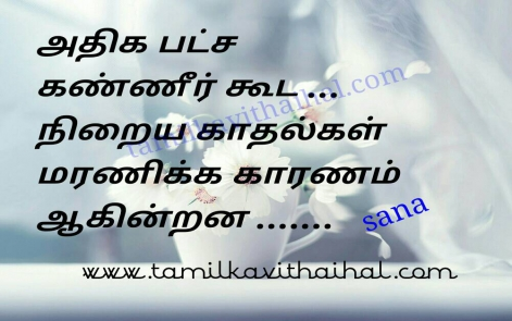 beautiful lines for love failure quotes kadhal tholvi kanner thathuvam maranam sana poem hd wallpapper pic