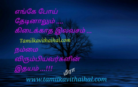 beautiful lines for relationship breakup quotes uravukal thedal naam virumpiyavar idhayam heart meera thathuvam picture