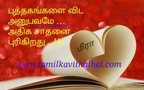 beautiful motivation and self confidence quotes in tamil books anubavam sathanai positive meera thathuvam hd photos