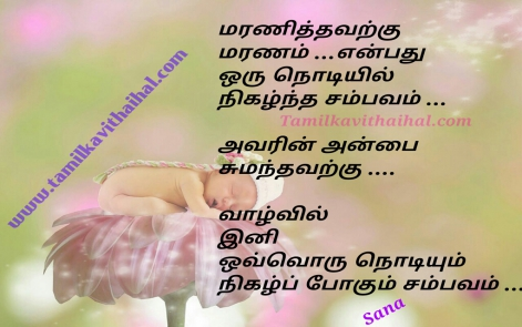 Death Life Latest Tamil Quotes And Best Kavithaigal