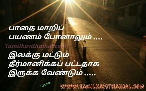 beautiful quotes for life pathai mari payanam life future aim goal sana poem whatsapp image download