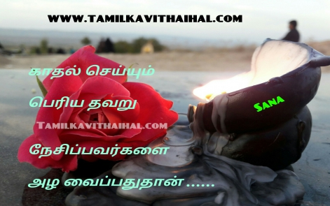 beautiful quotes for love life amazing thathuvam kadhal vali sana poem dp pic wallpapper