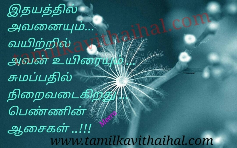 beautiful quotes for women natures and feels pen aasai kanavu uyir sumai suham meera tamil poem