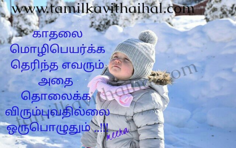 beautiful words for love failure quotes in tamil kadhal tholvi valkkai thathuvam meera poem dp whatsapp wallpapper