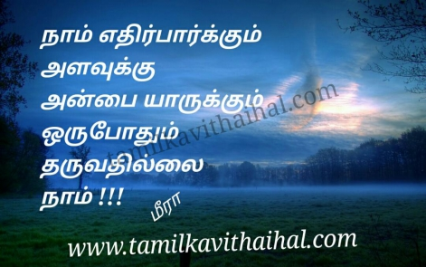 beautiful words for love quotes anbu kadhal ethirparppu feel affection thathuvam meera poem gallery pic