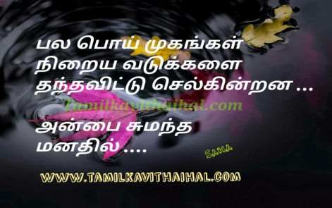 beautiful words for negative thoughts person life quotes vali valkkai thathuvam sana poem whatsapp image wallpapper