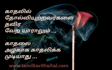 best kadhal tholvi thathuvam in tamil kavithai love failure meera poem alaku dp status whatsapp image download