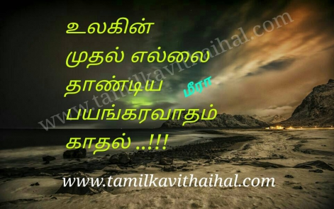 best life and love quotes in tamil meera kavithai dp status wallpapper download