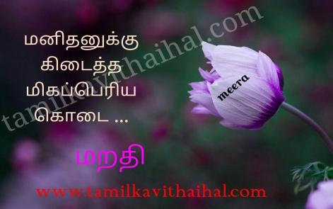 best quotes for life valkkai thathuvam marathi meera kavithai dp status positive image download