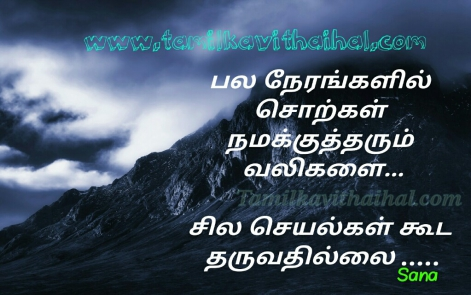 best tamil quotes for life valkkai thathuvam sana kavithai facebook status images