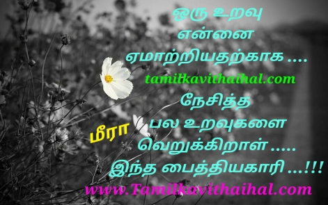 best tamil quotes life relationship uravukal nesam anbu veruppu positive emotion thathuvam whatsapp hd pictures