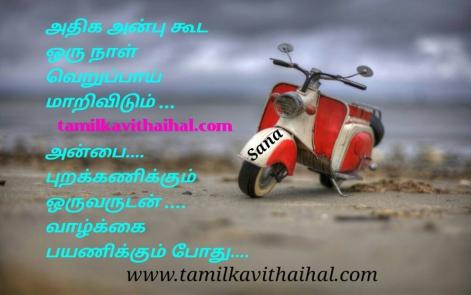 best tamil thathuvam in life future sad pain happy payanam valkkai thathuvam sana
