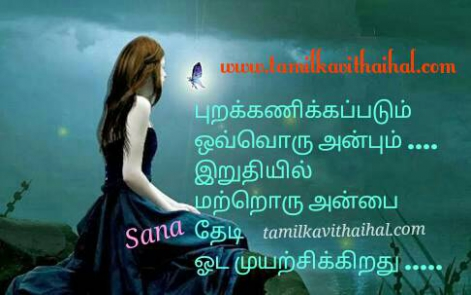 best tamil thathuvam positive and negative feelings anbu thedi oodum valkkai kavithai quotes in tamil