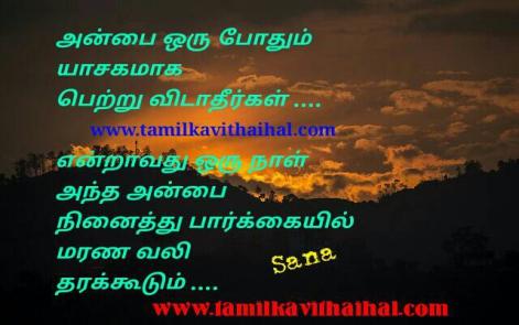 best tamil word thathuvam anbu yasakam ninaivu maranam vali tharum sana whatsapp dp pictures