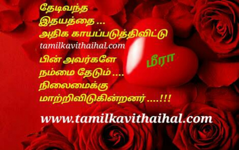 best thamil thedal kaayam manippu nilamai maatram meera thathuvam facebook quotes and status