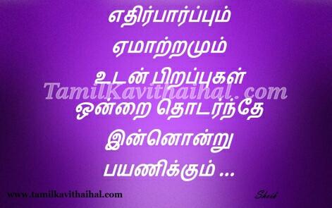 ethirparpu ematram udan pirapugal life valkai quotes in tamil