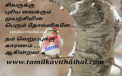 heart touching pain quotes tholvi life relationship breakup veruppu karanam muyarchi sana thathuvam whatsapp tamil dp pictures