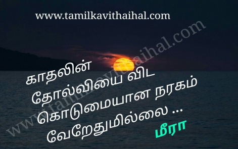 heart touching painful kadhal tholvi thathuvam love failure quotes in tamil meera poem dp status wallpapper
