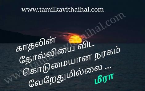 heart touching painful kadhal tholvi thathuvam love failure quotes in tamil meera poem dp status wallpapper