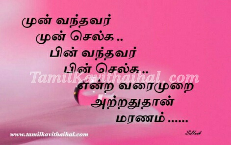 ilanthavai pain varumai vali pattiyal thunbam tamil thathuvam best motivation positive thinking quotes in tamil kavtihai