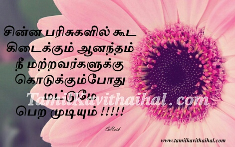 inspiring life tamil quotes sheik positive giving helping lines kavithai