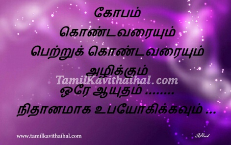 kopam ayudham alithu vidum vendam tamil quotes thathuvam beautiful lines about life