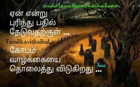 kopam quotes in tamil pathil thedal valkkai thathuvam purithal