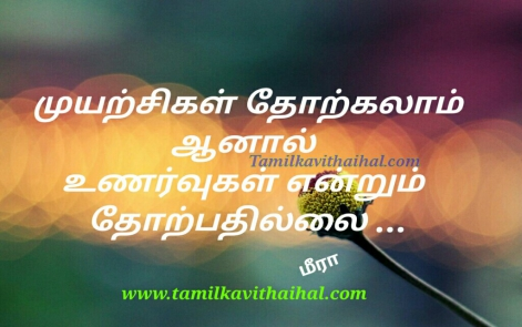 muyarchigal thorkalam unarvukal tholvi illai meera meaningful quotes