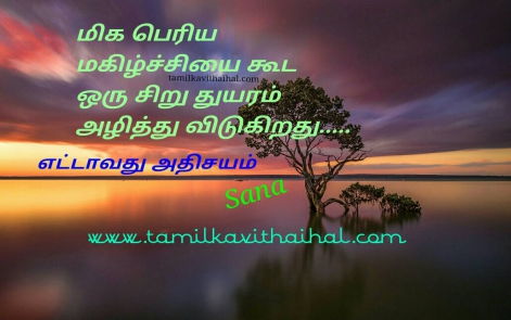 pain kanneer soham maklichi happy and sad quotes thuyaram in tamil sana