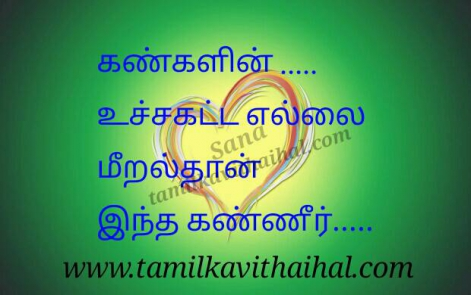 pain kanner thathuvam valkkai soham beautiful life quotes sana poem dp pic image wallpapper