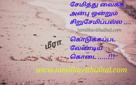 painful ranam vali quotes in tamil anbu karunai pasam kodai meera thathuvam download