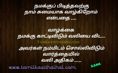 painful vali kanner quotes in tamil language valkkai sumai sana thathuvam dp whatsapp status