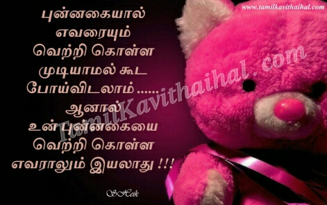 punnagai vertri mudyamal postive thinking life quotes thathuvam in tamil take it easy life kavithai