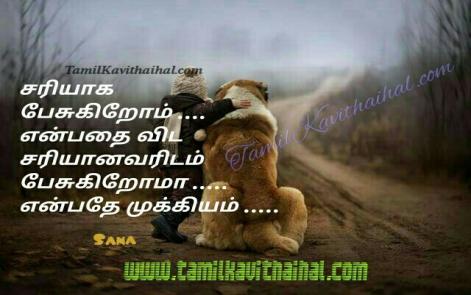 sariyaka pesukiraom enbathai vida sariyanavaridam pesuvathu mukkyam quotes sana