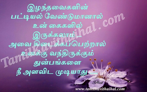 tamil quotes about death pirivu thathuvam maranam mun vandhavan pin sendravar one lne about life