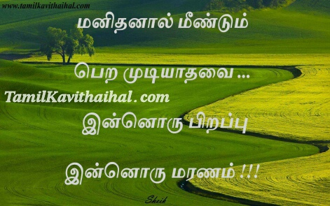 tamil quotes about life irappu pirappu birth death valkai thathuvam