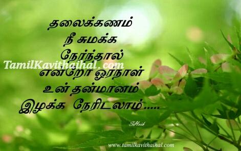 thalaikam thanmanam illaka neridum tamil valkai thathuvam life quotes for enemies