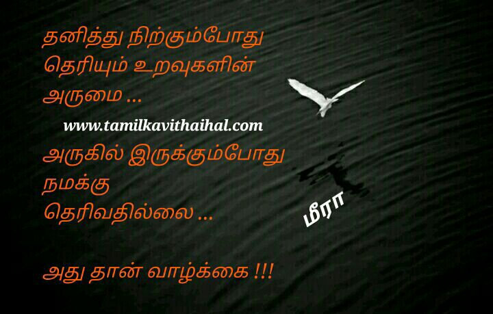 uravugal valkai quotes in tamil meera