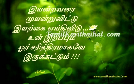 valkai thathuvam tamil quotes pirappu irapu sarithiram life motivational quotes vida muyarchi