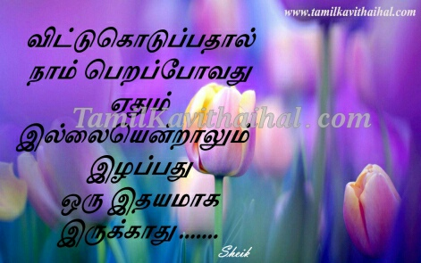 vitu koduthu valnthal ilapathau ondrum illai giving helping quotes in tamil thathuvam about life valkai
