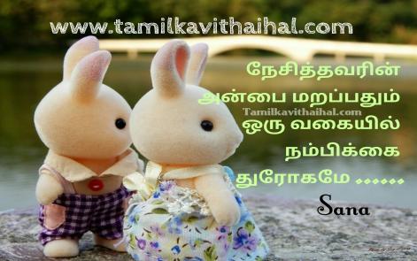wonderful tamil nesam thathuvam nambikkai thurokam whatsapp status sana pictures