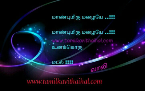 beautiful malai kavithai in tamil wallpaper downlaod image