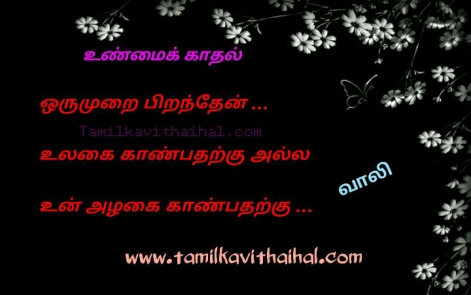 beautiful true love kavithaigal vaali feel unami anbu nesam ulakam alaku my world hd image