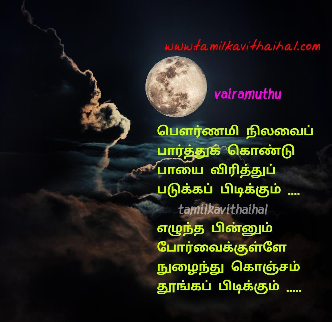 best tamil kadhal kavithaigal vairamuthu vaira varigal