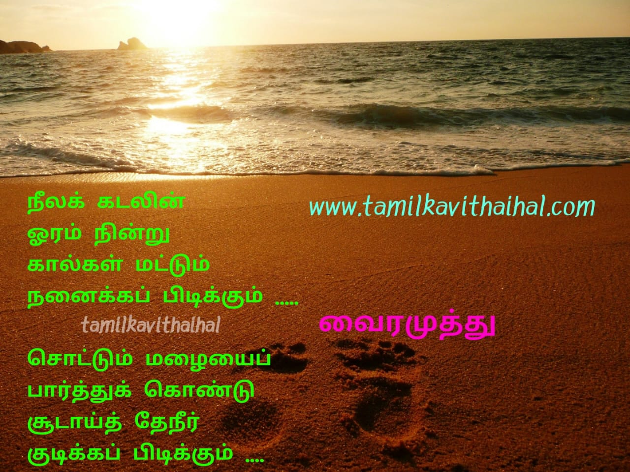 best tamil kavithai varigal vairamuthu malai theneer tea kavithai