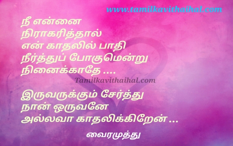 cute kadhal kavithai vairamuthu poem love quotes