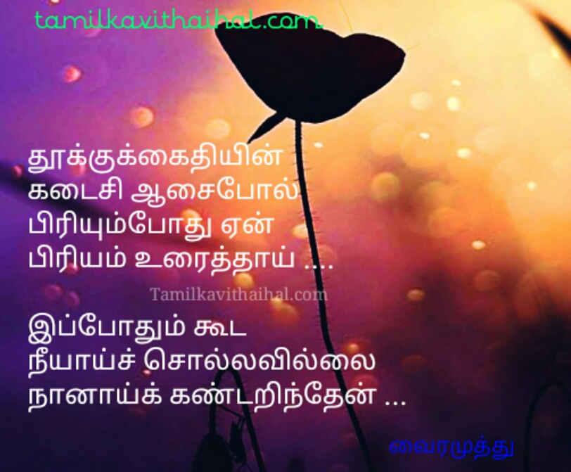 vairamuthu best lyrics